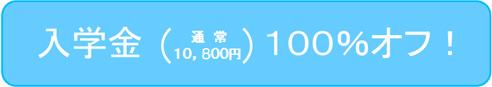 入学金(通常10,800円)100%オフ!