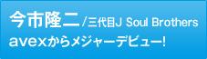 今市隆二(3代目J Soul Brothers)